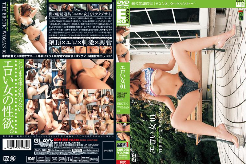 GON-298 01 Erotic Woman (GLAYz) 2007-12-07