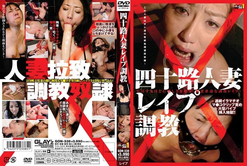GON-338 Wife Rape Torture Yosoji (GLAYz) 2008-10-17