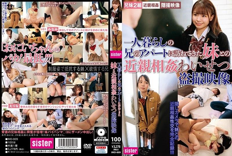 [IMO-009] 一人暮らしの兄のアパートに訪ねてきた妹との近親相姦わいせつ盗撮映像