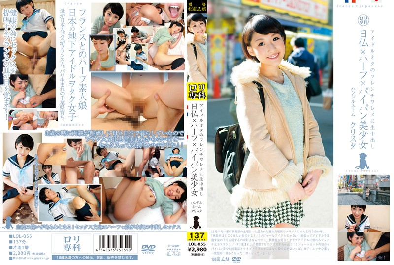 LOL-055 Cum Ayumi ปีกฝรั่งเศส Crack Lori Senka พระอาทิตย์พระผู้เป็นเจ้าโกนหนวดสาวไอดอล OTA