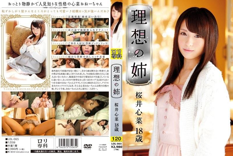 LOL-065 ロリ専科 理想の姉 桜井心菜 18歳