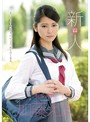 【数量限定】制服調教 新人 加藤えま パンティと生写真付き