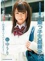 【数量限定】ロリ専科 小さなパイパンマ●コ 姪っ子天然美少女 ゆうり 浅田結梨 パンティと生写真付き