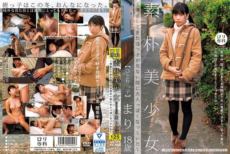 LOL-159 Loli Specialist Simple Pretty Girl - Mother Who Was Homecoming Was Matured While He Was Not Looking ~ Mari Takasugi Mari Takasugi (GLAYz) 2018-03-01