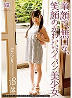 [LOL-172] Lolita Special Course Meet A Baby-Faced, Silent Beautiful Girl With A Cute Smile And A Shaved Pussy Kirari Sena