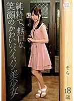 ロリ専科 純粋で、無口な、笑顔のかわいいパイパン美少女 そら パンティと生写真付き