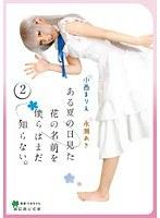 [MMD-003] Animex, I Still Don't Know The Name Of That Flower I Saw That Summer. Marie Konishi , Aki Nagase . vol. 02