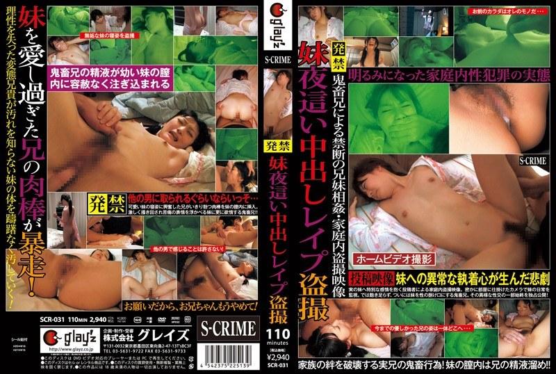 SCR-031 SCR-031 Voyeur Night Crawling Rape Sister Creampie