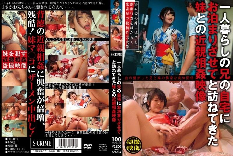 SCR-099 一人暮らしの兄の自宅にお泊まりさせてと訪ねてきた妹との近親相姦映像