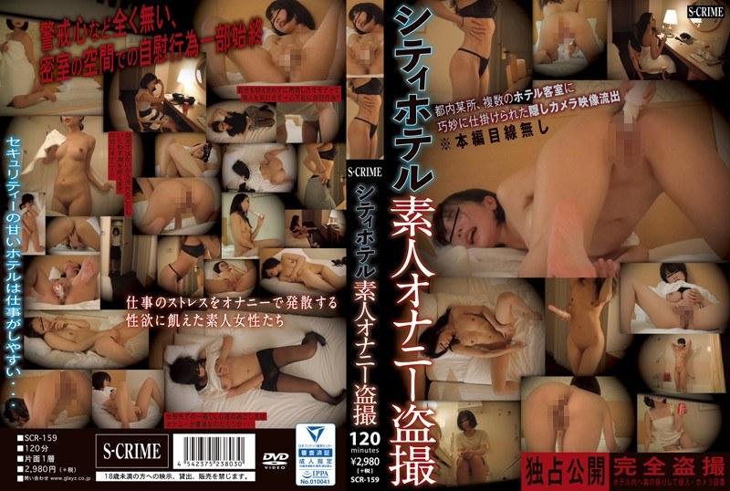 SCR-159 City Hotel Amateur Masturbation Voyeur
