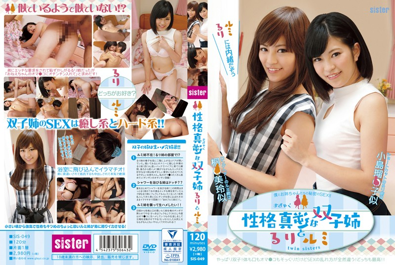 [SIS-049] 性格真逆な双子姉!るりとルミ  姉・妹 グレイズ  中出し  単体作品