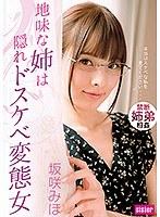 【数量限定】地味な姉は隠れドスケベ変態女 坂咲みほ パンティと生写真付き