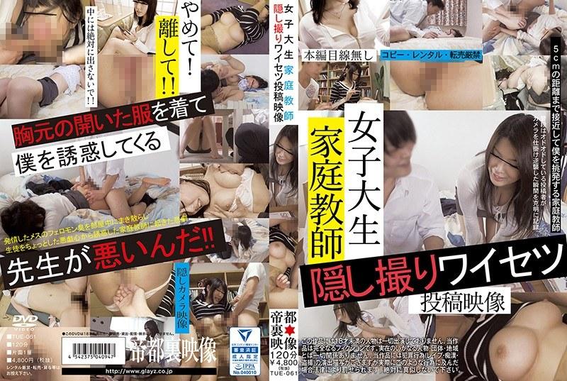 女子大生家庭教師隠し撮りワイセツ投稿映像 …TUE-061…