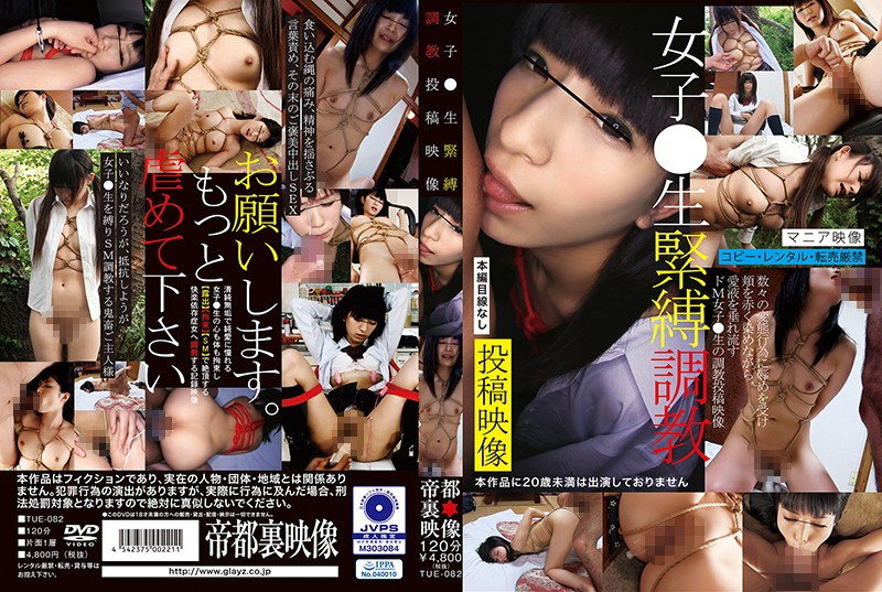 TUE-082 Girls ● Live Bondage Breaking Poster Footage