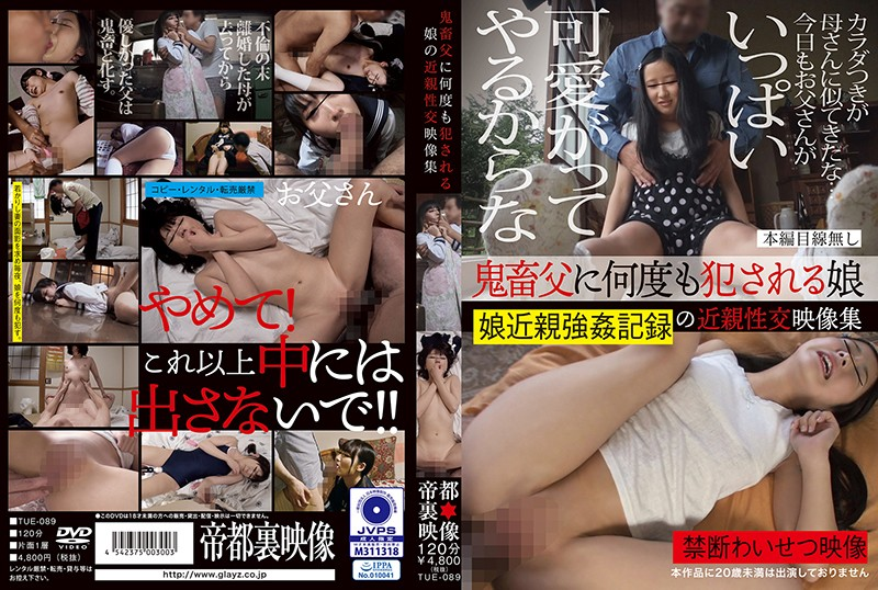 TUE-089 Collection Of Close Relatives Sexual Intercourse Images Of A Daughter Who Is Committed Many Times By A Devil Father
