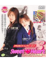 GSD-012 - Sweet◆Heart 3 ~そして友情編~  - JAV目錄大全 javmenu.com