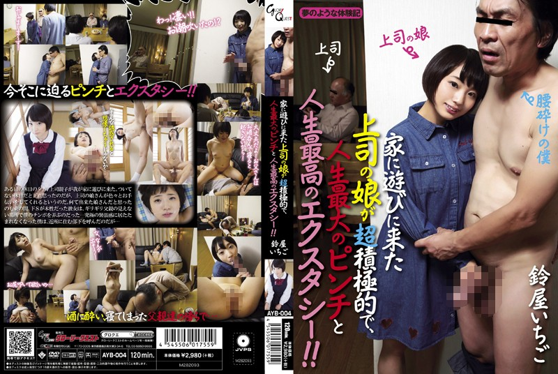 AYB-004 A Boss Daughter Is Super-aggressive Who Came To Play At Home Life Maximum Of Vinci And Life The Best Of Ecstasy! ! Suzuya Strawberries