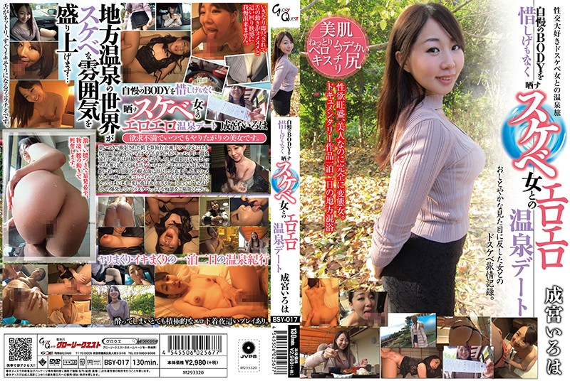 Erotic Hot Spring Dating With Skewered Girl Who Undoubtedly Exposes Its Boastful BODY Iroha Narimiya