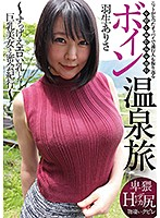 BSY-021 Boyne Hot Spring Travel Hanyu Arisa