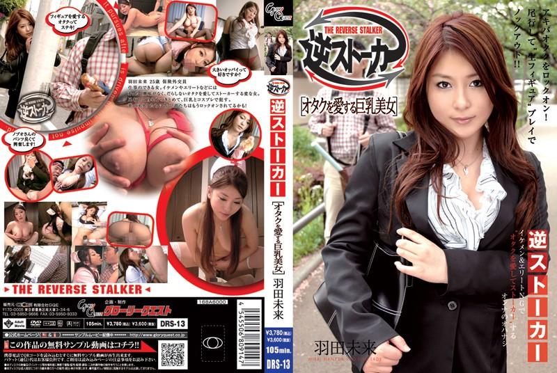 Permanent Link to drs13 Mirai Haneda – Reverse Stalker – Big Tits Beautiful Lady Who Loves a Loser