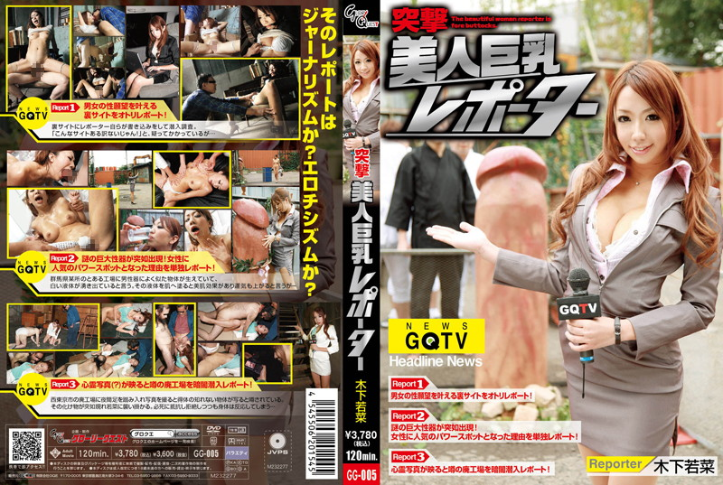GG-005 Kinoshita Wakana Busty Beauty Reporter Assault