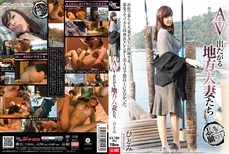 GG-007 Hitomi Married Women Want It To Local AV