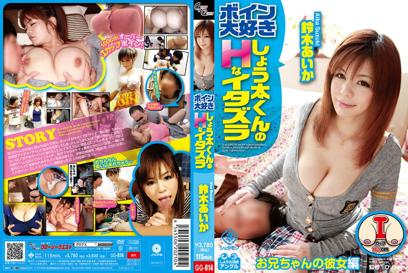 GG-014 Aika Suzuki H Mischief Of Love Quotient Kun Boyne