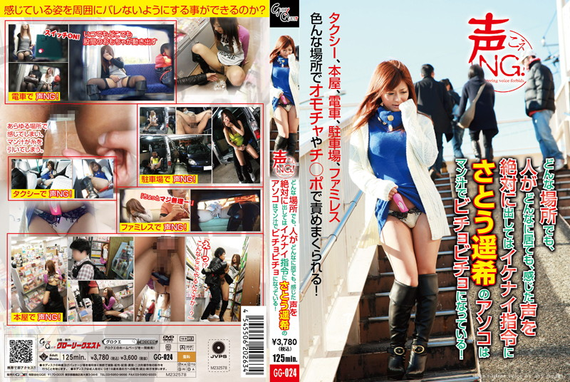 GG-024 NG Voice! Voice Out Absolutely Any Place Even If The Stay No Matter How People Felt Over There Of Sato Haruka Has Become Rare In Bichobicho Directive Naughty Man Juice!
