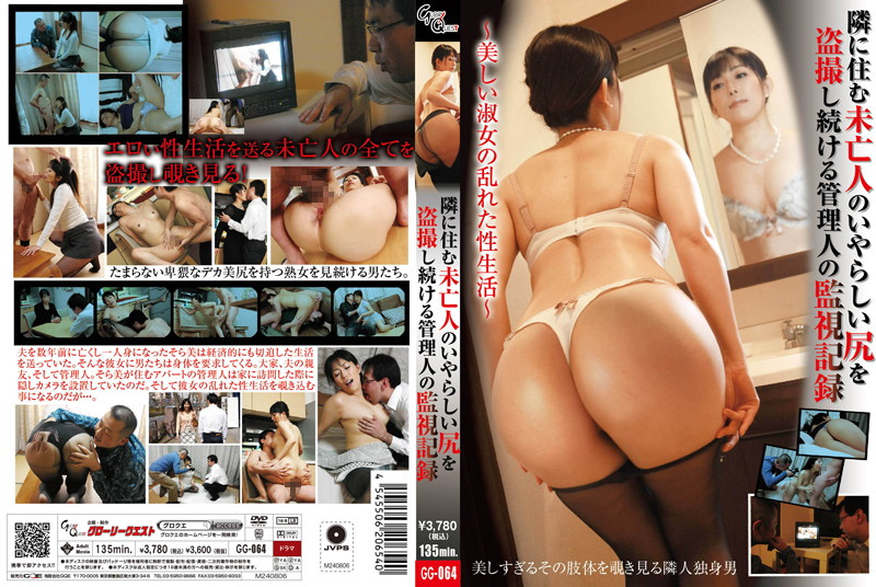 GG-064 Monitoring Records Of People Continue To Manage The Ass Voyeur Odious Widow Living Next To