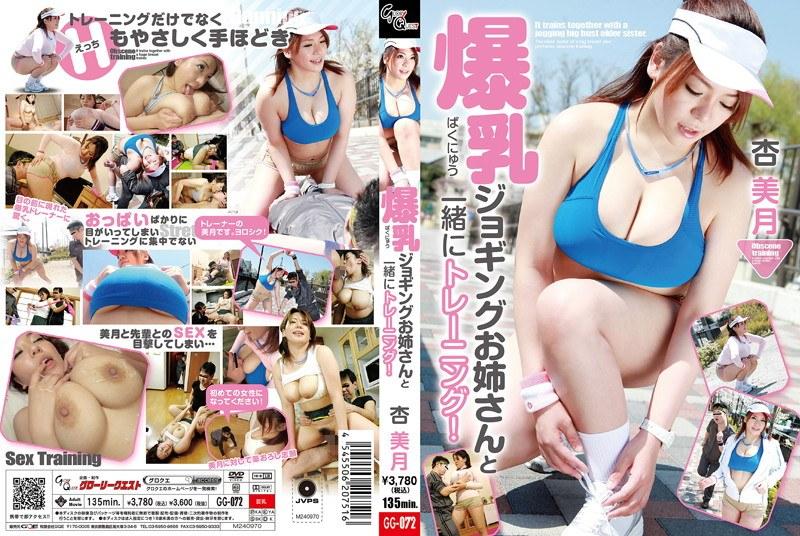 GG-072 Training with jogging Big sister! Mizuki apricot