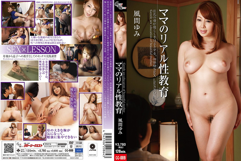 GG-089 Yumi Kazama real education of Mom