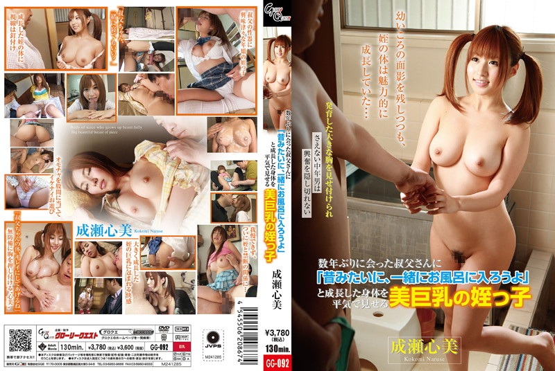 "GG-092 Uncle met for the first time in years ""like in the old days I try to enter the bath together"" and niece of heart Naruse show tits in cold blood the body has grown"