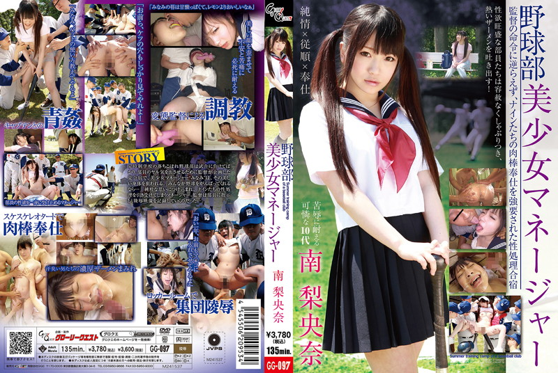 GG-097 Riona Minami camp sex processing not defy the orders of supervision Pretty baseball team manager was forced to serve their meat sticks Nine