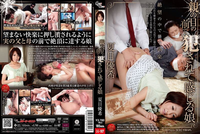 GG-107 Yuki Natsume Daughter Feel Being Fucked In Front Of Parents
