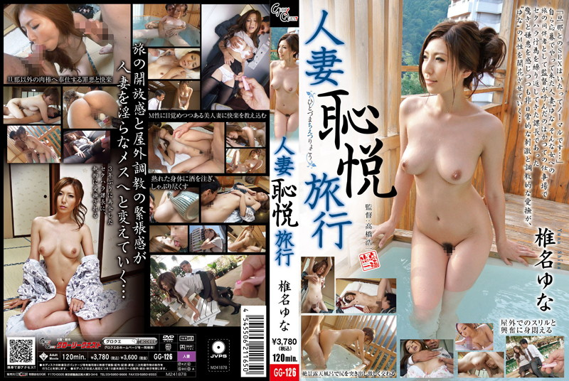 GG-126 Yuna Shiina Shame _‰_ Travel Housewife