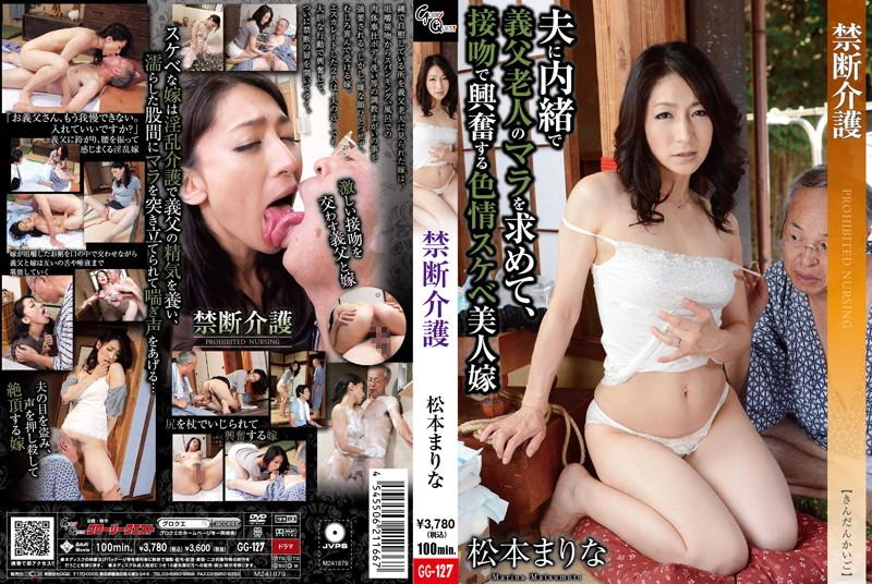 GG-127 Marina Matsumoto Care Abstinence