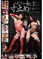 GG-140 Miyamura Koi, Maki Azusa - Two Girls Punished Severely, Get Pulled Out