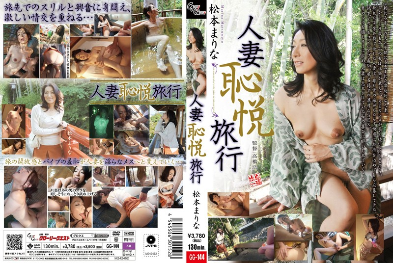 GG-144 Travel Shame Married ¾â_ Marina Matsumoto