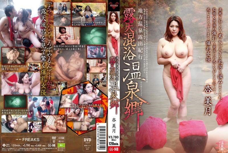 GG-148 Mizuki Apricot Mixed Bathing Open-air Hot Spring