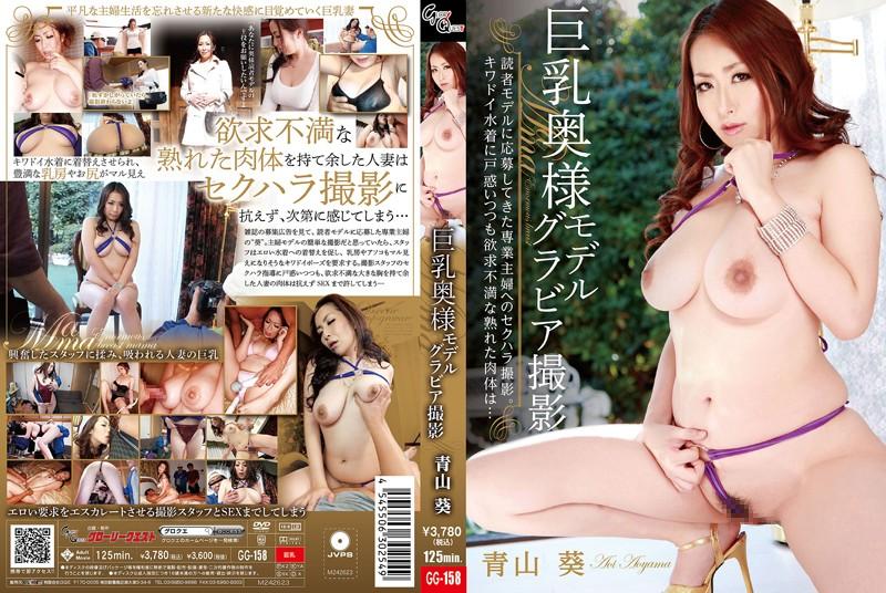 GG-158 Aoyama Busty Wife Aoi Gravure Model Shooting