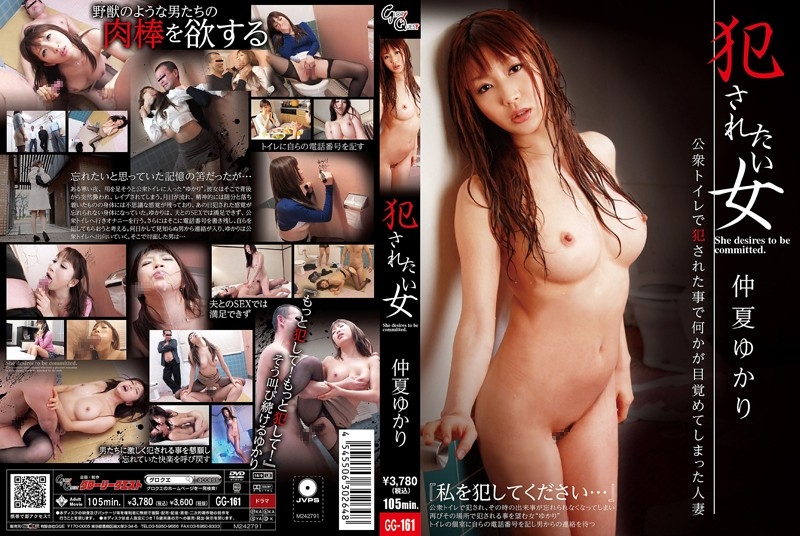 GG-161 Yukari Midsummer Woman Who Want To Be Fucked