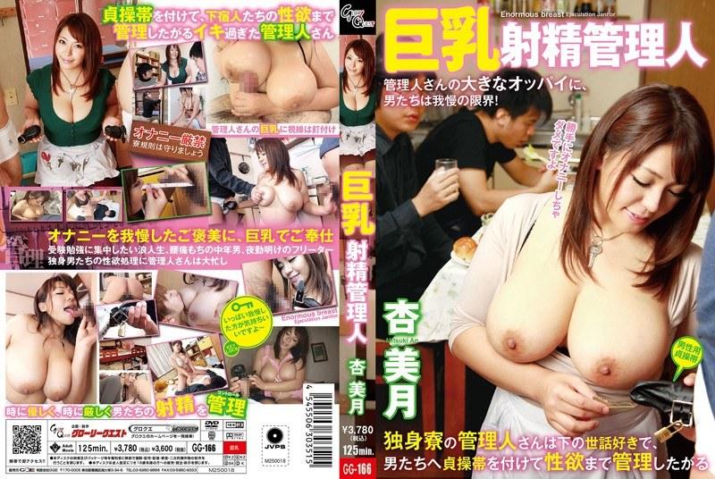 GG-166 Mizuki Apricot Janitor Busty Cum