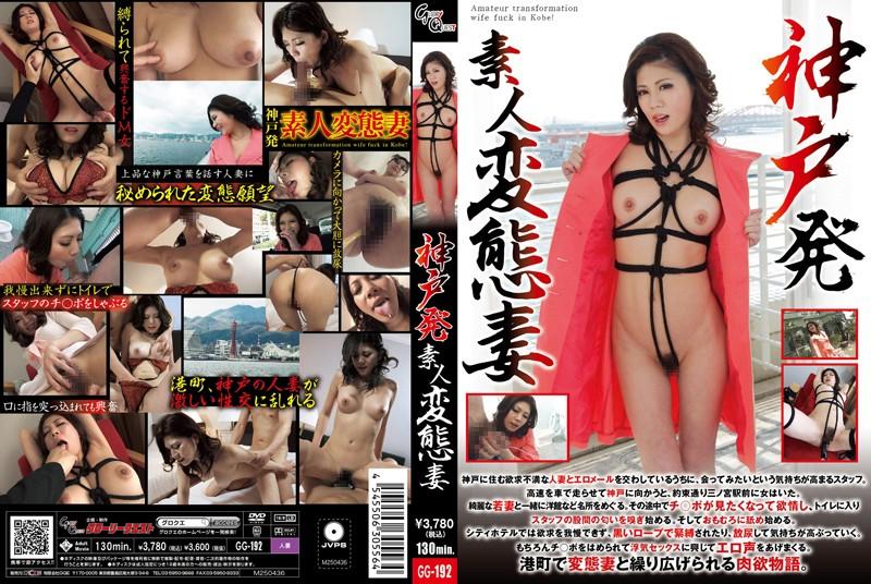 GG-192 Kinky Amateur Wife From Kobe (Glory Quest) 2013-05-02