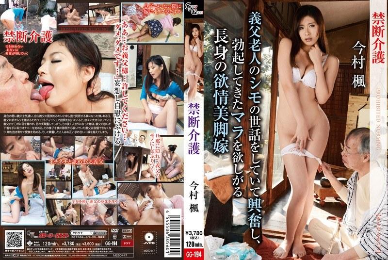 GG-194 Forbidden Care Imamura Maple