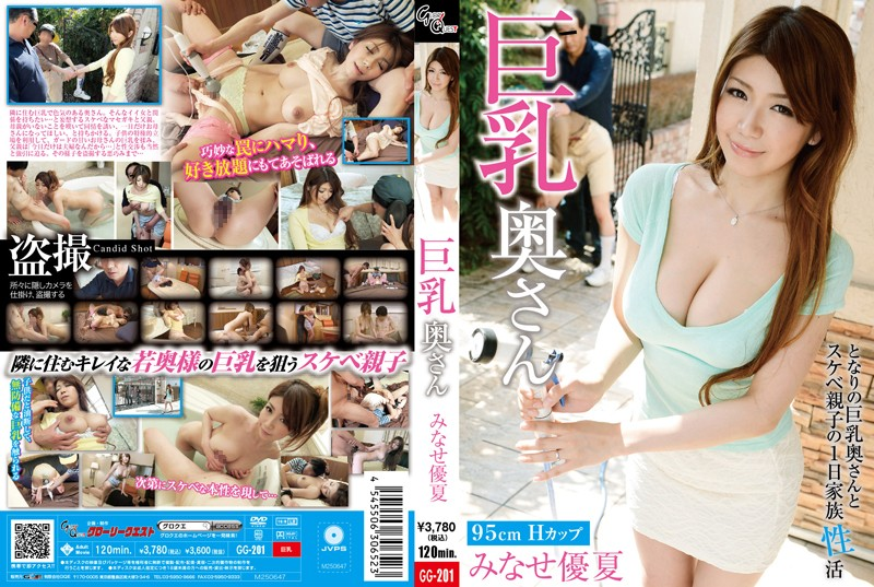 GG-201 Busty Wife Minase Yu Summer