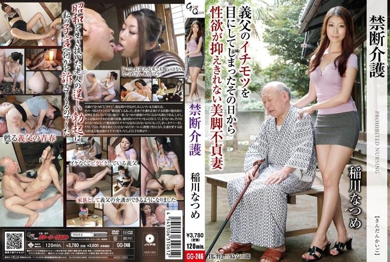 GG-246 Forbidden Care Inagawa Jujube