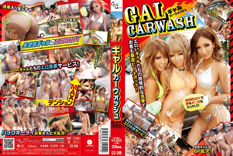 GG-249 Gal Car Wash