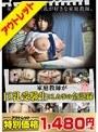 【アウトレット】家庭教師が巨乳受験生にした事の全記録 前田優希