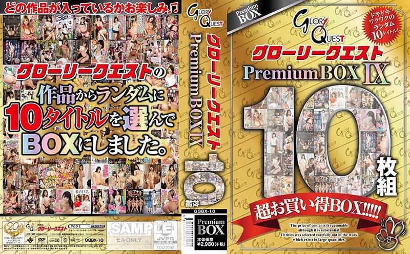 [GQBX-10] グローリークエスト PremiumBOX IX 10枚組 ベスト・総集編 熟女 4時間以上作品
