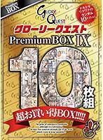 グローリークエスト PremiumBOX IX 10枚組